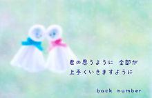 てるてるぼうず #back numberの画像(プリ画像)