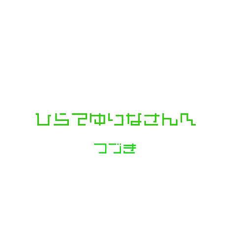 平手友梨奈の画像(プリ画像)