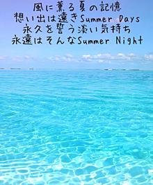 風に薫る夏の記憶の画像(風に薫る夏の記憶に関連した画像)