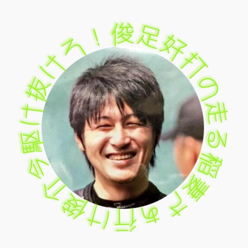藤川俊介の画像 p1_30