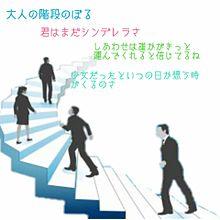 のぼる 大人 の 階段