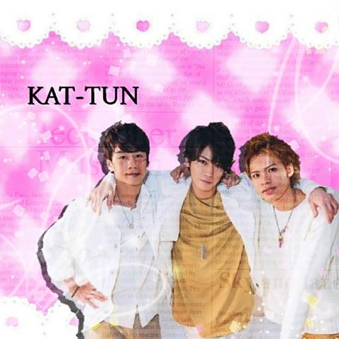 KAT-TUN ♡♡ 加工の画像(プリ画像)