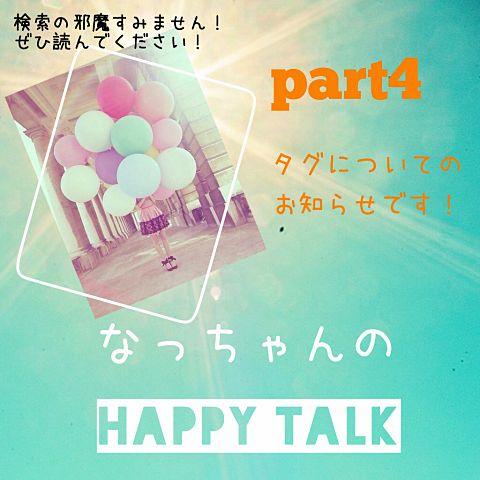 なっちゃんのHAPPY TALK4の画像(プリ画像)