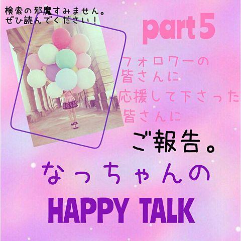 なっちゃんのHAPPY TALK5の画像(プリ画像)