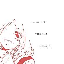 恋色に咲け/CHiCOwithHoneyWorksの画像(アニメ/漫画に関連した画像)