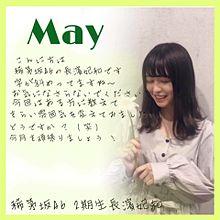 5月  グリーティングカードの画像(稀茅坂46に関連した画像)