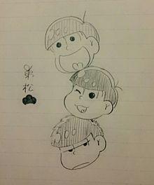 だんご  弟松の画像(プリ画像)