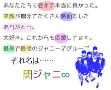 関ジャニ∞ 全員 保存=いいねの画像(プリ画像)