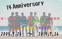 結成日♡♡の画像(藤ヶ谷太輔に関連した画像)