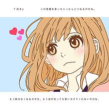 『好き』の画像(女の子/女/女子に関連した画像)