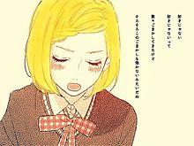 好きじゃないの画像(女の子/女/女子に関連した画像)