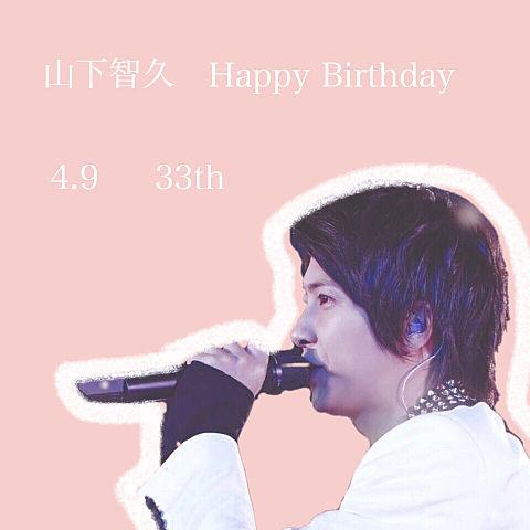 山PHappy Birthday♡の画像(プリ画像)