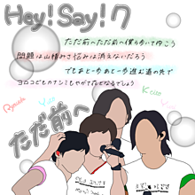 Hey!Say!7の画像(ただ前へに関連した画像)