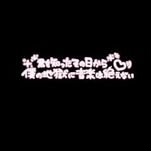 手書き文字❤︎ プリ画像