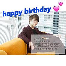 村井良大さん happy birthdayの画像(プリ画像)