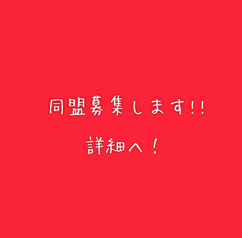 同盟募集!!の画像(プリ画像)