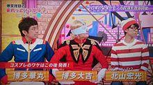博多華丸•大吉 ミツの画像(博多大吉に関連した画像)