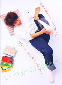 相葉ちゃんの画像(いつかのSummerに関連した画像)
