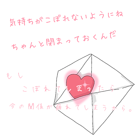 恋の画像(プリ画像)