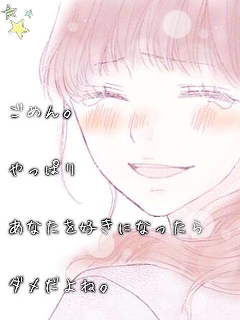 恋恋の画像(プリ画像)