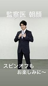 森本慎太郎の画像(監察医朝顔に関連した画像)