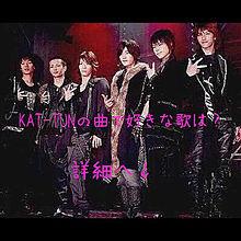 KAT-TUNの好きな曲は?の画像(プリ画像)