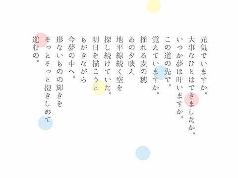 明日への手紙/転載×の画像(プリ画像)