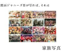 家族写真の画像(新垣祐斗に関連した画像)