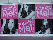 touch Me!の巨大広告、渋谷パルコ1裏にての画像(渋谷パルコに関連した画像)