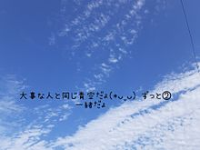 ☀青空☀の画像(青空に関連した画像)