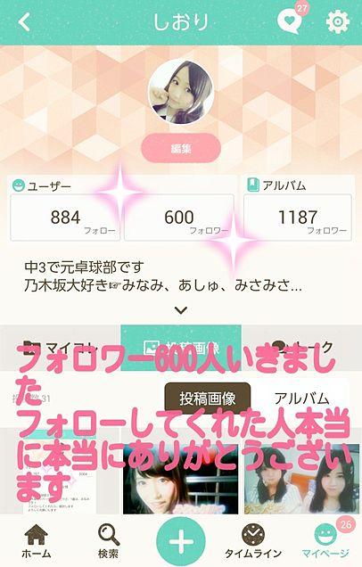 フォロワー600人突破!!の画像(プリ画像)