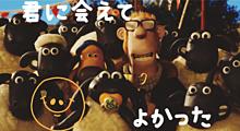 no titleの画像(ひつじのショーンに関連した画像)
