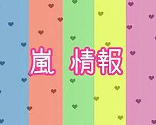 嵐出演番組視聴率【1月】の画像(プリ画像)