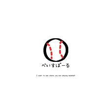 あなたが野球をしてる所を見てみたいの画像(野球に関連した画像)
