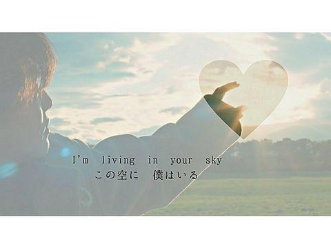 空に住む 〜Living in your sky〜の画像(プリ画像)