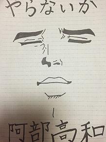 阿部さんの画像(プリ画像)