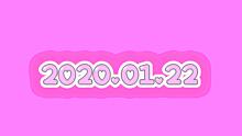 デビュー日 2020.01.22 プリ画像