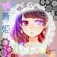 蒼姫の気まぐれ加工屋の画像(気まぐれ加工屋に関連した画像)