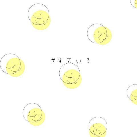 #すまいるの画像(プリ画像)