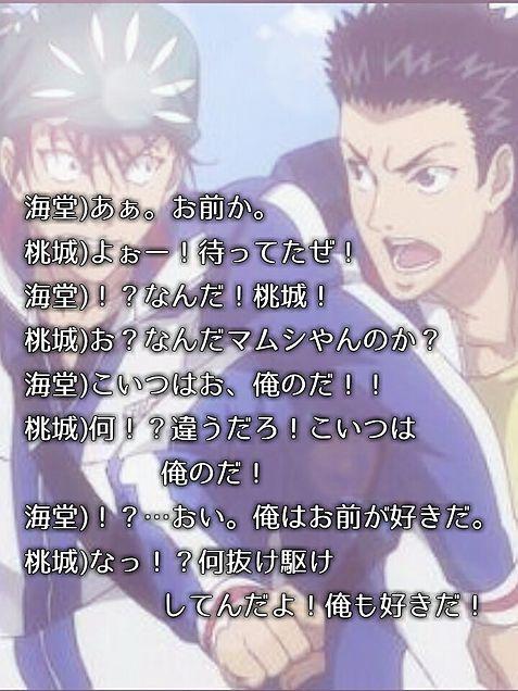 告白/海堂薫、桃城武の画像 プリ画像