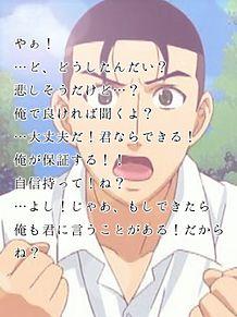相談/大石秀一郎 プリ画像