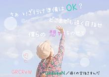 GReeeeNの画像(GRCReWに関連した画像)