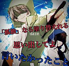 dazeの画像(九ノ瀬遥に関連した画像)