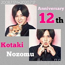 ~入所 12th Anniversary~ プリ画像