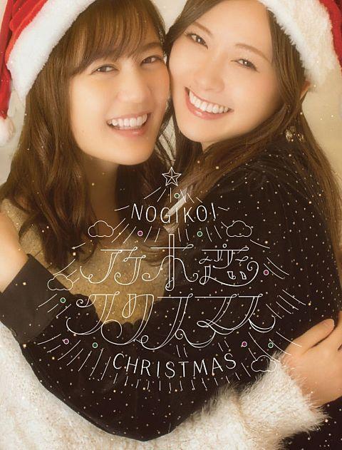 乃木恋クリスマスの画像(プリ画像)