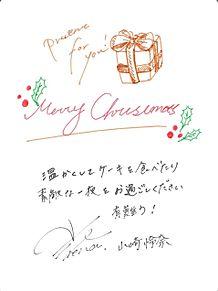 乃木恋クリスマスメッセージ(山崎怜奈) プリ画像