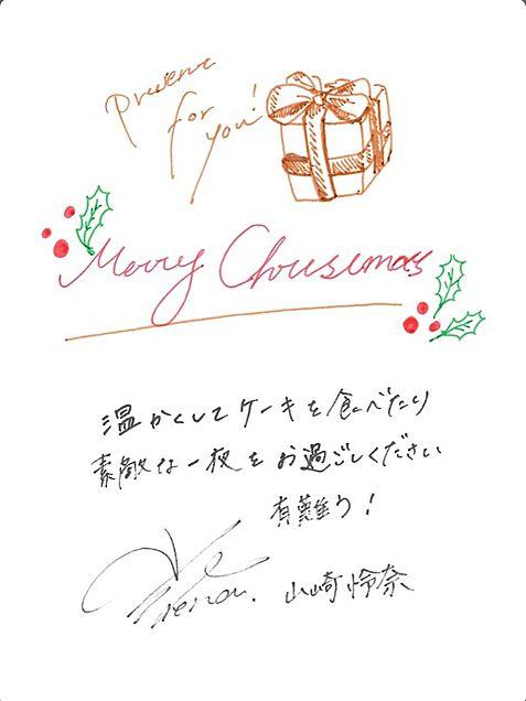 乃木恋クリスマスメッセージ(山崎怜奈)の画像(プリ画像)