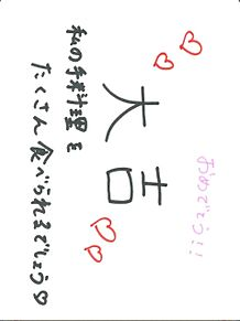 乃木恋HAPPY NEW YEARメッセージ(秋元真夏) プリ画像