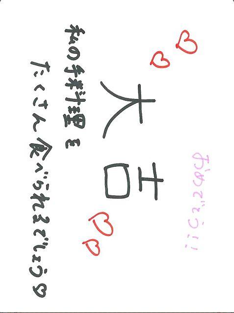 乃木恋HAPPY NEW YEARメッセージ(秋元真夏)の画像(プリ画像)
