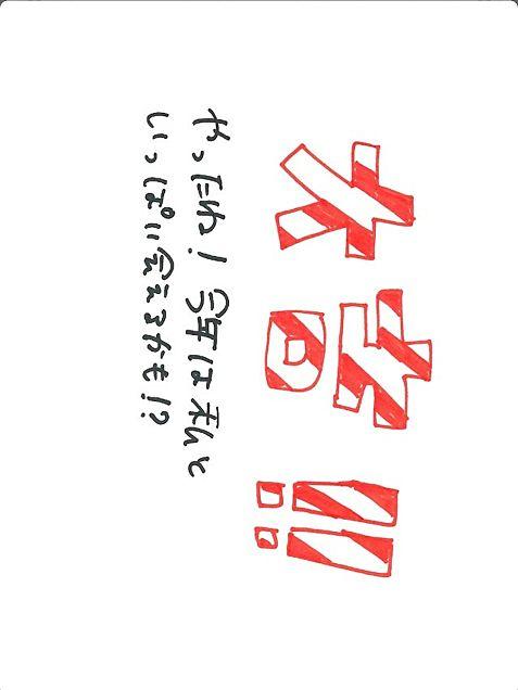 乃木恋HAPPY NEW YEARメッセージ(矢久保 美緒)の画像(プリ画像)